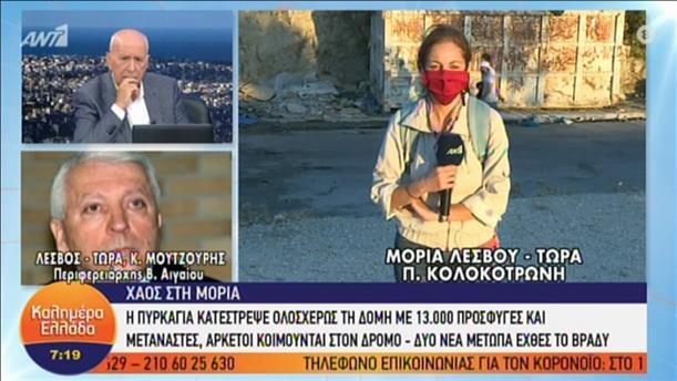 """Ο Κώστας Μουτζούρης στην εκπομπή """"Καλημέρα Ελλάδα"""""""