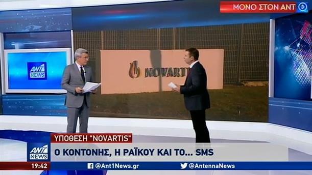 """Υπόθεση """"Novartis"""": Ο Κοντονής, η Ράικου και το... sms"""