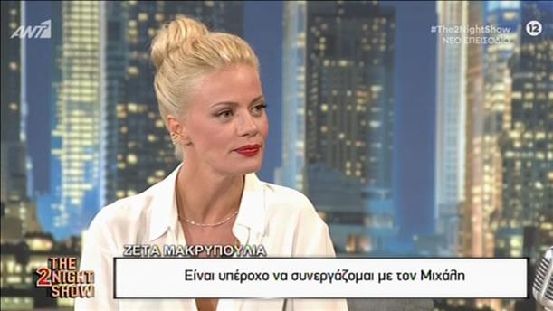 """Η Ζέτα Μακρυπούλια στο """"2Night Show"""""""
