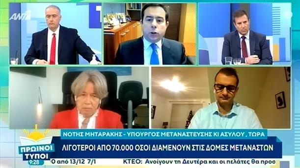 Νότης Μηταράκης - υπουργός Μετανάστευσης και Ασύλου – ΠΡΩΙΝΟΙ ΤΥΠΟΙ - 12/12/2020