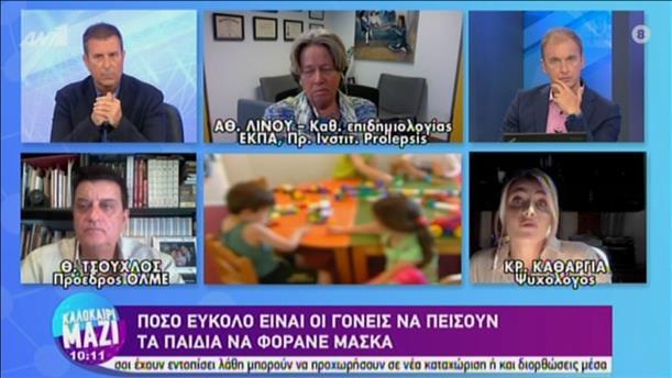 Πως θα εφαρμοστούν τα μέτρα στα σχολεία ενάντια στον Κορονοϊό