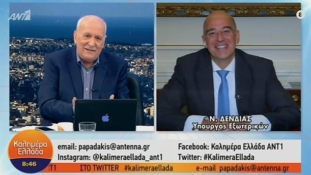 Νίκος Δένδιας – ΚΑΛΗΜΕΡΑ ΕΛΛΑΔΑ – 11/11/2019