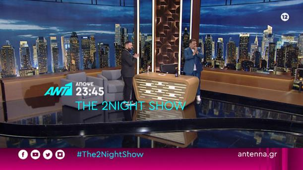 The 2night Show - Πέμπτη 21/11