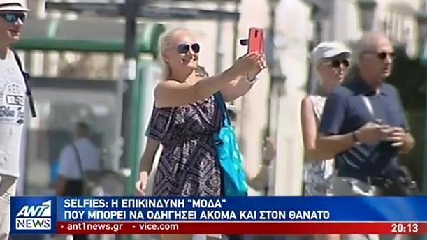 «Καμπανάκι» για τις… ριψοκίνδυνες selfies που κοστίζουν μέχρι και ζωές!