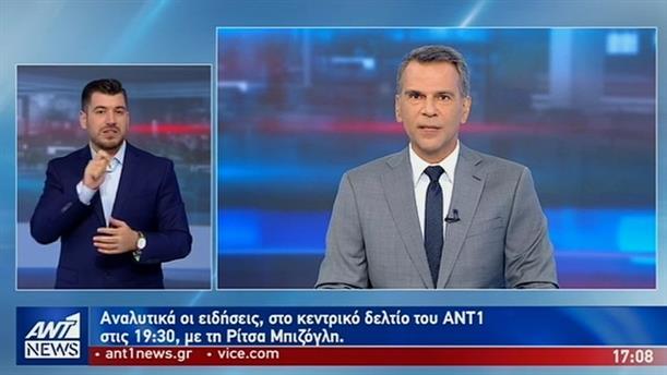 ANT1 NEWS 14-07-2019 ΣΤΗ ΝΟΗΜΑΤΙΚΗ