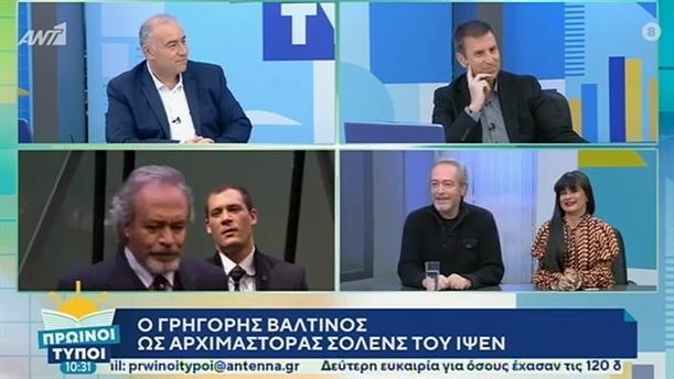 Γρηγόρης Βαλτινός – ΠΡΩΙΝΟΙ ΤΥΠΟΙ - 15/02/2020