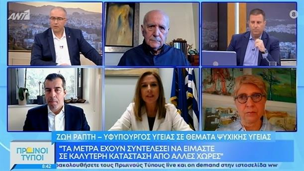 Ζωή Ράπτη - Υφυπουργός Υγείας - ΠΡΩΙΝΟΙ ΤΥΠΟΙ - 05/03/2021