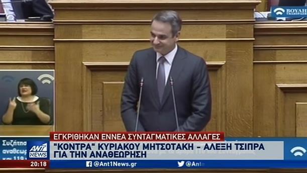 """""""Κόντρα"""" Μητσοτάκη-Τσίπρα για τη Συνταγματική Αναθεώρηση"""