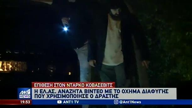 Επίθεση στον Κοβάσεβιτς: Βίντεο με το αυτοκίνητο του δράστη εξετάζει η ΕΛ.ΑΣ.