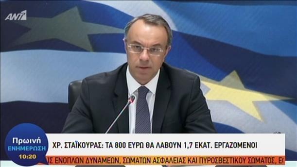 Το ολοκληρωμένο σχέδιο της Κυβέρνησης για την ελληνική Οικονομία
