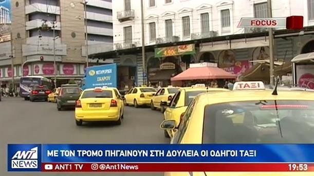 «Μεροκάματο τρόμου» για τους οδηγούς ταξί