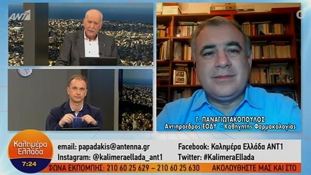 Γιώργος Παναγιωτακόπουλος - Αντιπρόεδρος ΕΟΔΥ – ΚΑΛΗΜΕΡΑ ΕΛΛΑΔΑ - 16/02/2021