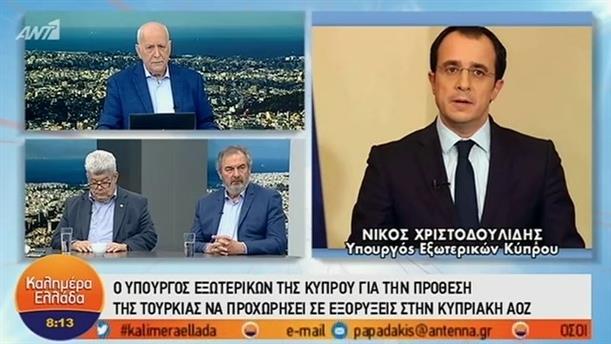 Κυπριακή ΑΟΖ – ΚΑΛΗΜΕΡΑ ΕΛΛΑΔΑ – 06/05/2019
