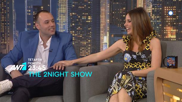 The 2night Show - Τετάρτη 5/6