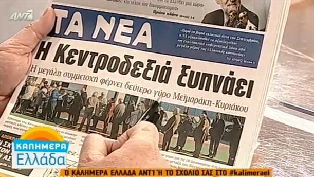 Εφημερίδες (21/12/2015)