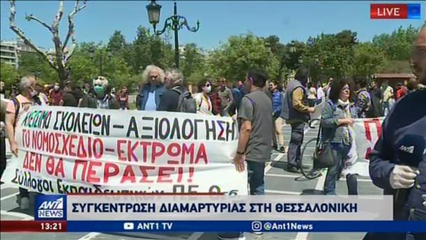 Διαμαρτυρία εκπαιδευτικών στην Θεσσαλονίκη