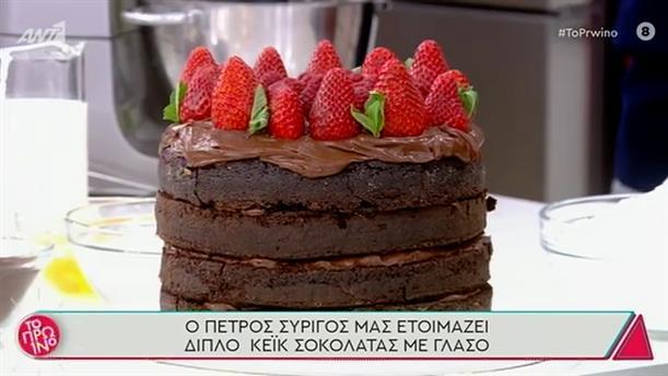 Διπλό κέικ σοκολάτας με γλάσο - Το Πρωινό – 25/01/2021
