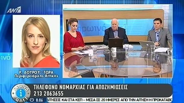 Πρωινό ΑΝΤ1 – Εκπομπή - 27/10/2014