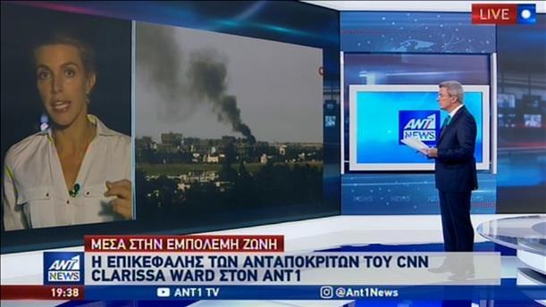 H ανταπόκριση της Clarissa Ward του CNN απο την Συρία για τον ΑΝΤ1
