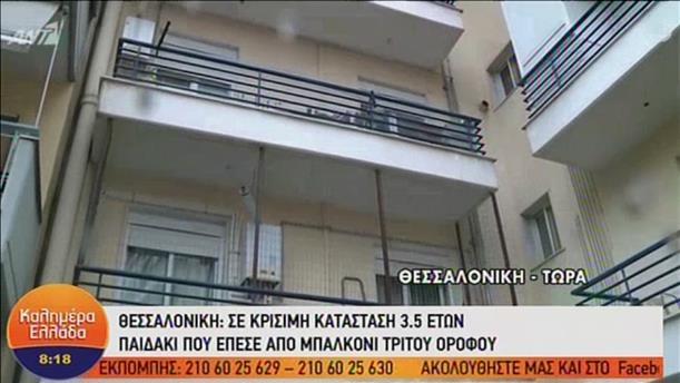 Παιδάκι έπεσε από μπαλκόνι τρίτου ορόφου στην Θεσσαλονίκη