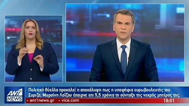ANT1 NEWS 23-03-2019 ΣΤΗ ΝΟΗΜΑΤΙΚΗ