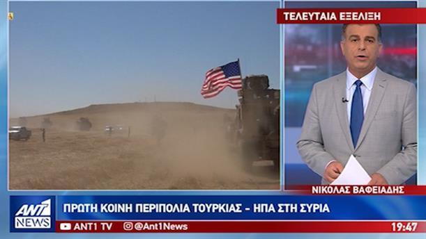 Πρώτη κοινή περιπολία Τούρκων και Αμερικανών στρατιωτών στη Συρία