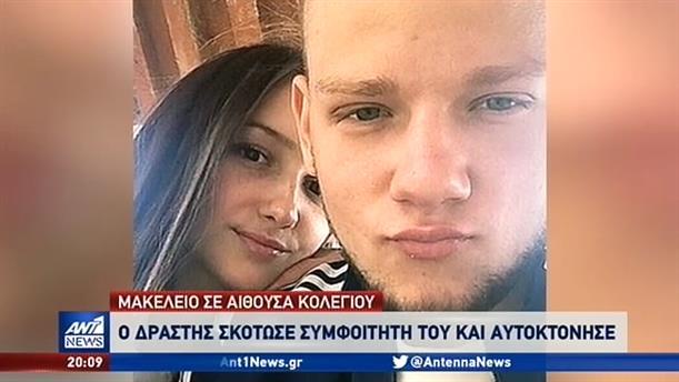 Ρωσία: Σκότωσε συμφοιτητή του και αυτοκτόνησε