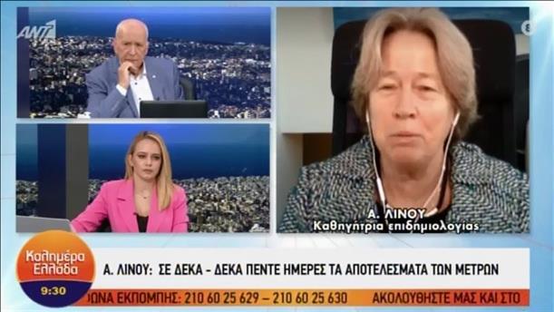 Α. Λινού - ΚΑΛΗΜΕΡΑ ΕΛΛΑΔΑ - 02/11/2020