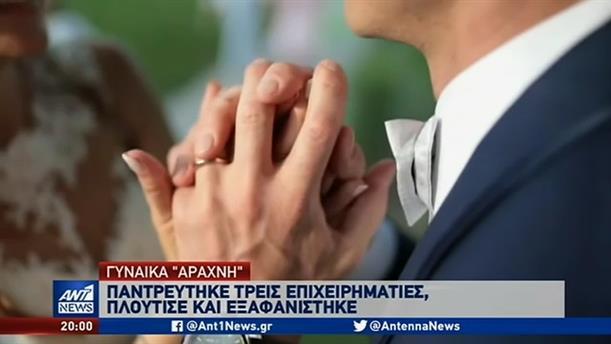 """Σάλος: Γυναίκα """"αράχνη"""" με τρεις ταυτότητες και τρεις ενεργούς γάμους στην Ελλάδα"""