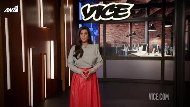 VICE – Επεισόδιο 51 – 8ος κύκλος