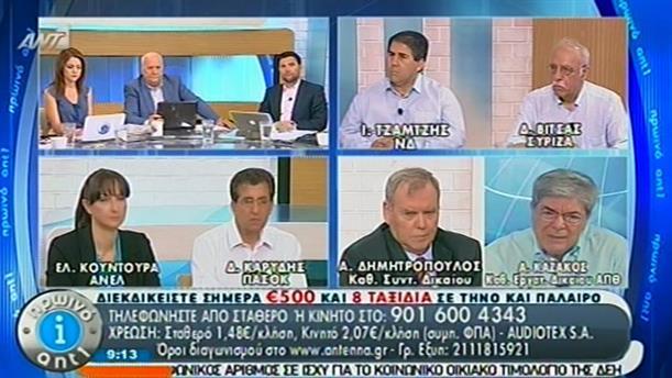 Πρωινό ΑΝΤ1 – Ενημέρωση - 01/07/2014