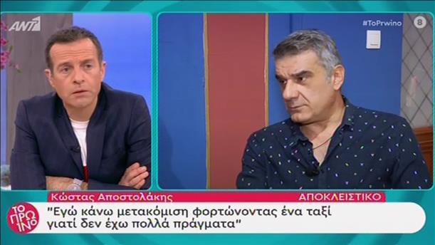 """Ο Κώστας Αποστολάκης στο """"Πρωινό"""" για τις… συχνές μετακομίσεις και το θέατρο"""