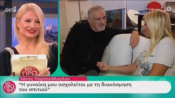 Ο Νίκος Πορτοκάλογλου σε μία σπάνια συνέντευξη στο «Πρωινό»