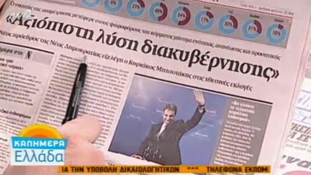 Εφημερίδες (11/01/2016)