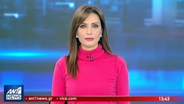 ANT1 NEWS 23-11-2018 ΣΤΙΣ 13:00