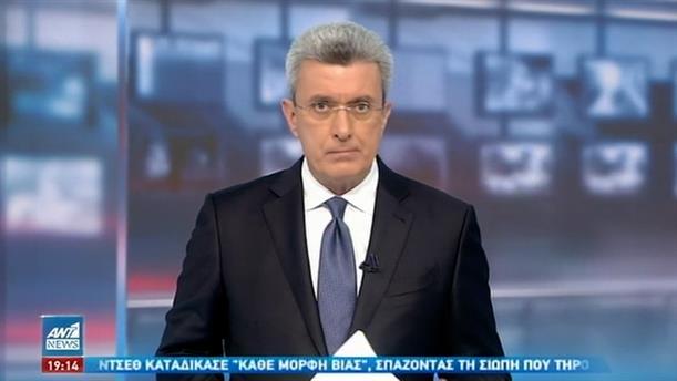 ANT1 NEWS 19-02-2021 ΣΤΙΣ 18:50