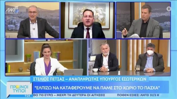 Στέλιος Πέτσας - ΠΡΩΙΝΟΙ ΤΥΠΟΙ - 28/03/2021