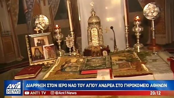 Ιερόσυλοι άρπαξαν ιερά λείψανα από την εκκλησία του Γηροκομείου Αθηνών