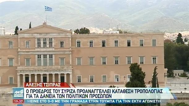 """Τσίπρας: Καταγγελία στον ΑΝΤ1 για """"επιχείρηση λάσπης"""" εναντίον του"""