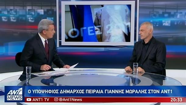 Ο Γιάννης Μώραλης στον κεντρικό δελτίο ειδήσεων του ΑΝΤ1