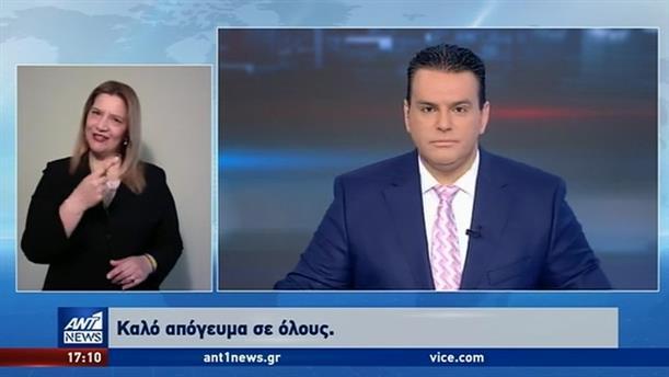 ANT1 NEWS 27-05-2020 ΣΤΗ ΝΟΗΜΑΤΙΚΗ