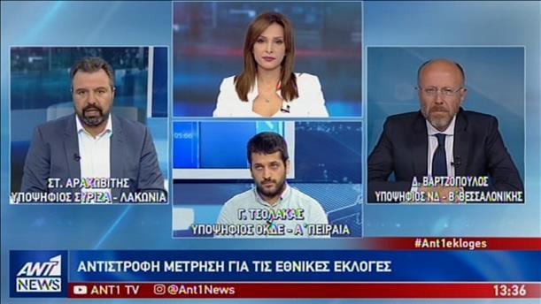 Αραχωβίτης - Βαρτζόπουλος - Τσόλακας στον ΑΝΤ1 για τις εκλογές