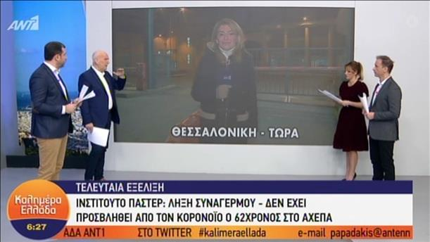 Λήξη συναγερμού για κρούσμα Κοροναϊού στη Θεσσαλονίκη