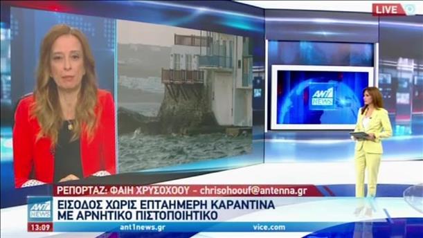 ΝΟΤΑΜ: Χωρίς καραντίνα πολλοί ταξιδιώτες στην Ελλάδα