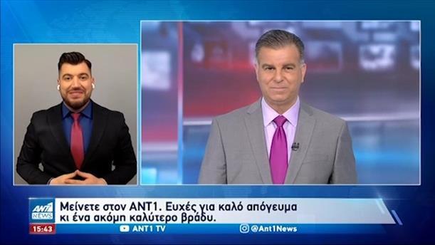 ANT1 NEWS 22-05-2021 ΣΤΗ ΝΟΗΜΑΤΙΚΗ