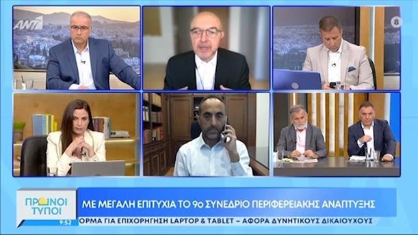 Κ. Φραγκογιάννης - υφυπουργός Εξωτερικών - ΠΡΩΙΝΟΙ ΤΥΠΟΙ - 06/06/2021