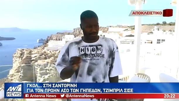 Διακοπές στην Ελλάδα για Σισέ και Μπελούτσι