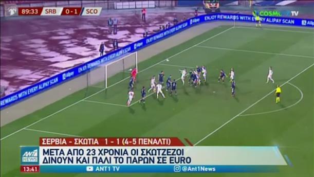 """EURO 2020: ολοκληρώθηκε το """"πάζλ"""" της τελικής φάσης"""
