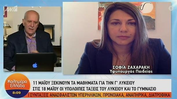 Σοφία Ζαχαράκη (Υφυπουργός Παιδείας) – ΚΑΛΗΜΕΡΑ ΕΛΛΑΔΑ – 30/04/2020