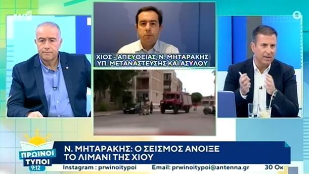 Νότης Μηταράκης - υπουργός Μετανάστευσης και Ασύλου – ΠΡΩΙΝΟΙ ΤΥΠΟΙ - 31/10/2020
